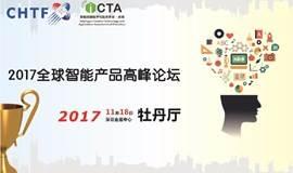 2017全球智能产品高峰论坛