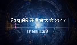 【报名】2017EasyAR开发者大会(上海站)