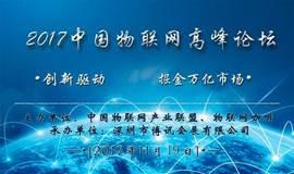 2017中国物联网高峰论坛