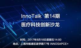 InnoTalk 14期 | VR与机器人科技创新沙龙