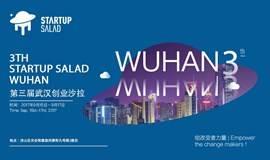 52小时,想创业来试试——第三届武汉创业沙拉