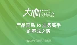 从产品菜鸟到业务高手的养成之路 | PMCAFF大咖分享会