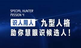 【Special Hunter—广州站·第四期】识人用人—九型人格助你慧眼识候选人!