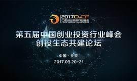 第五届中国创业投资行业峰会—创投生态共建论坛