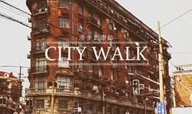 魔都最美街道武康路 | City Walk交友派对