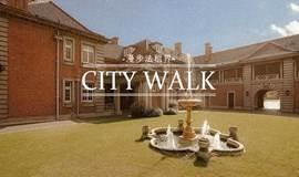 情迷法租界City Walk 故事就从这里开始