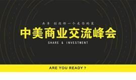 中美商业交流峰会 PIONEER UNION