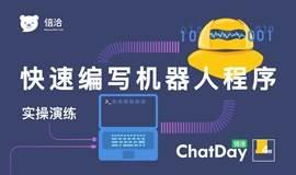 【 倍洽 ChatDay 】快速编写机器人程序 —— BearyChat X 微软