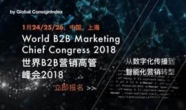 第十五届跨盈世界B2B营销高管峰会2018
