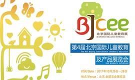 第4届北京国际少年儿童校外教育及创客教育展览会