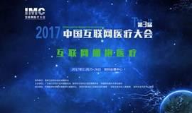 2017第三届中国互联网医疗大会暨互联网医疗创新展