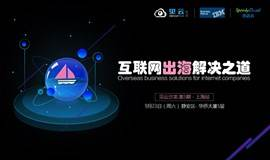 见云沙龙.第5期.上海站——互联网出海解决之道