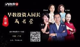 9月开学季!第3期早教投资人园长成长营(广州站)即将开营啦!