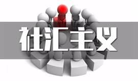 """【良言录97期】""""社汇主义""""社群运营者交流论坛"""