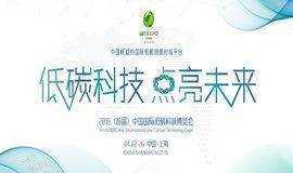 """""""低碳科技,点亮未来""""2018首届中国国际低碳科技博览会"""