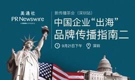 """美通社新传播茶会(深圳站)——中国企业""""出海""""品牌传播指南二"""