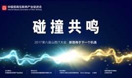 第八届山西IT大会|属于山西人的北京年度盛会