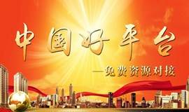 中国好平台线下资源整合+人脉对接活动