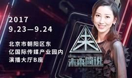 第一财经《未来简说》电视节目(北京录制)| 观众招募