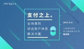 支付之上:全场景的综合账户体系解决方案  • 上海站