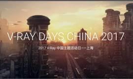 V-RAY DAYS CHINA 2017  V-Ray  中国主题活动日—上海
