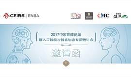 8.23深圳-人工智能与智能制造专题研讨会│邀请函