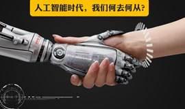 【时享家】第3期:《素人观点说》观众招募--本期主题:人工智能来了,我怎么办?