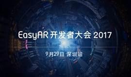 【报名】2017EasyAR开发者大会(深圳站)