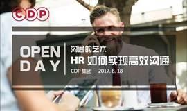 CDP丨Open Day 沟通的艺术,HR如何实现高效沟通