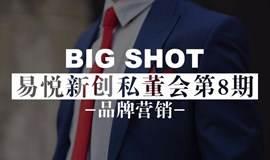 """易悦新创私董会第8期—""""品牌营销"""""""