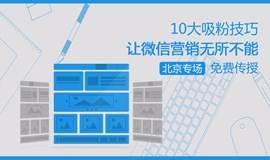 【免费】10大吸粉引流技巧 让微信营销无所不能 in.北京