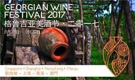 Georgian Wine Festival 2017 【Shanghai Station】Grand Tasting