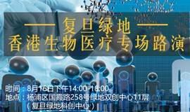 【8.16活动预告】复旦绿地-生物医药专场路演