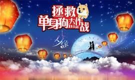 广东公共频道DV现场 #拯救单身狗大作战# 有缘分的人,走出去才能遇见