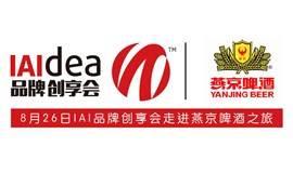 IAI品牌创享会走进燕京啤酒集团!IAI国际广告奖荣誉出品