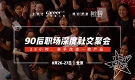 【正经疯人院】90后职场深度社交聚会