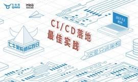 七牛云&美丽联合集团架构师实践日:CI/CD落地最佳实践