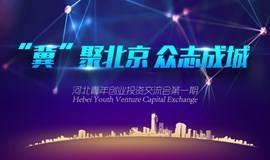 """""""冀""""聚北京,众志成城丨河北青年创业投资交流会第一期"""