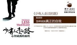 樊登读书会校咖分会《少有人走的路:心智成熟的旅途》