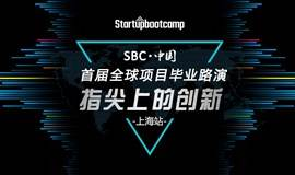 """""""指尖上的创新""""-SBC·中国首届数字健康全球项目毕业路演(上海站)"""