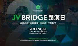 8月31日JV Bridge金融科技路演日入场报名开始啦!(启明创投,海通创新,Eight Capital,Hyperspace Capital)