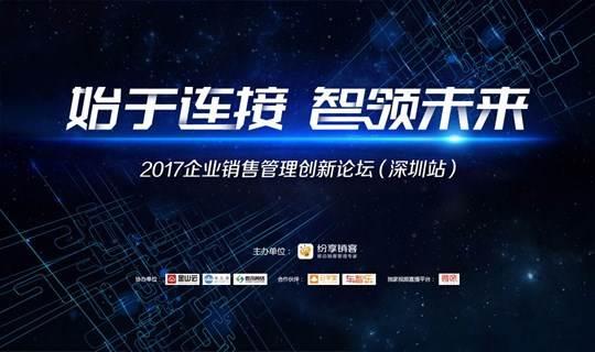 2017企业销售管理创新论坛深圳站