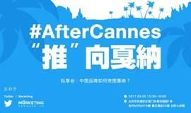 """#AfterCannes""""推""""向戛纳私享会:中国品牌如何突围戛纳?"""
