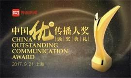 中国优传播大奖颁奖典礼