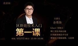 区块链技术入门第一课 — 北京站