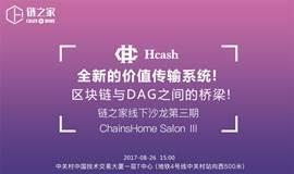 超级现金 Hcash 全新的价值传输系统!区块链与DAG之间的桥梁!