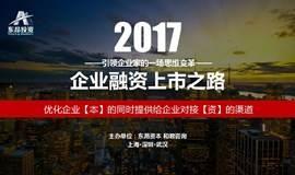 东昂资本-融资上市之路峰会
