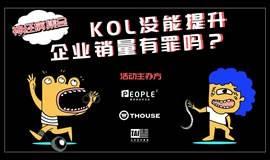 北京神经病集会 | 花大价钱请的KOL并没给企业带来销量这样有罪吗?