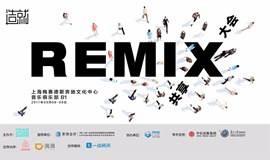 造就@上海 「REMIX·共享未来」大会