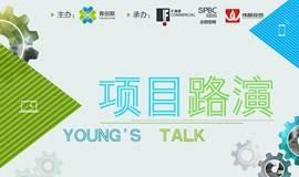 青创联Young's Talk 项目路演活动